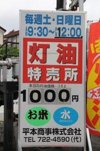 touyu-kanban